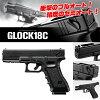 东京丸井气体反吹 Glock 18 c 4952839142443 G18C 主营气枪甘甘半完整开关类型 0523 gn