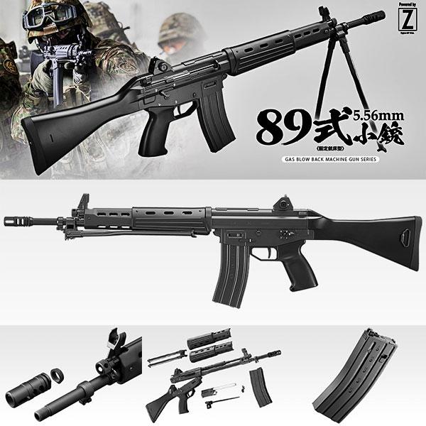 東京マルイ ガスブローバックライフル 89式 5.56mm 小銃 18歳以上用 エアガン リアルガスブローバック 18才以上用 日本製 自衛隊 4952839142856