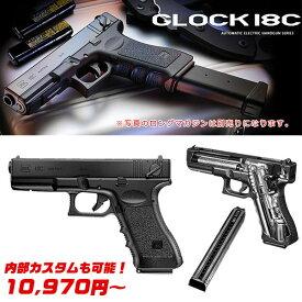 18歳以上用 電動ガン 東京マルイ NEW G18C フル セミ切り換え式 電動ハンドガン 本体のみ 4952839175113 エアガン GLOCK グロック グロッグ 18才以上 18C 0305gn
