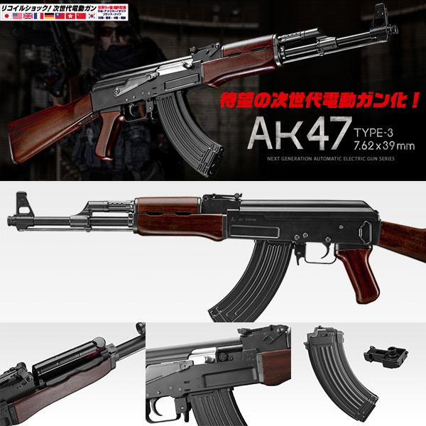 【全品ポイント5倍!31日迄】【入荷時期未定・ご予約品】18歳以上用 電動ガン 東京マルイ 次世代電動ガン AK47 3型 エアーガン ガスガン AK-47 TYPE3 ミハイル・カラシニコフ 18才以上用 日本製 マルイフェス 2017 4952839176240 0314gn