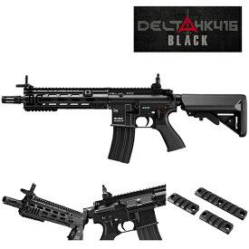 18歳以上用 東京マルイ 次世代電動ガン HK416 デルタカスタム ブラック DELTA CUSTOM BK デルタフォース 第1 黒 4952839176257