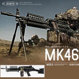 【ポイント10倍!】東京マルイ 次世代電動ガン Mk46 mod0 FET搭載 LMG 軽機関銃 分隊支援火器 ミニミ 18歳以上用 ev-480163 4952839176288 1212gn 0108gn