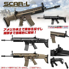 18歳以上用 電動ガン 東京マルイ 次世代電動ガン SCAR-L Mk16 Mod.0 FDE/BK 本体のみ 4952839176127 4952839176110 エアガン サバゲ