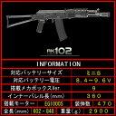 東京マルイ AK102 電動ガン 4952839176059 エアガン・エアーガン・次世代電動ガン 18歳以上 日本製 コスプレにも 0527gn