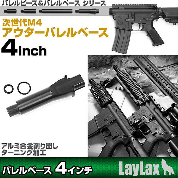 LayLax(First-Factory) 東京マルイ 次世代M4用アウターバレルベース<バレルベース4インチ> / ライラクス ファーストファクトリー 4571443141194 0831gn