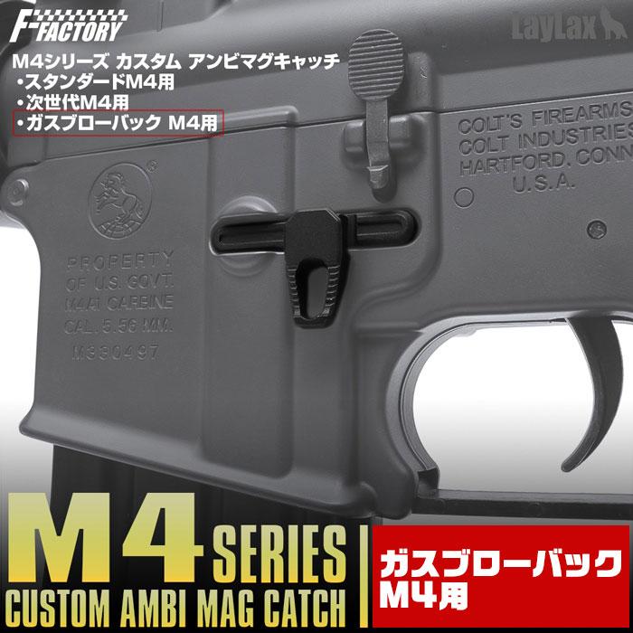LayLax(First-Factory) M4シリーズ カスタム アンビマグキャッチ 東京マルイ ガスブローバック・M4シリーズ用 エアガン カスタムパーツ / ライラクス ファーストファクトリー 4571443154798 1005pn