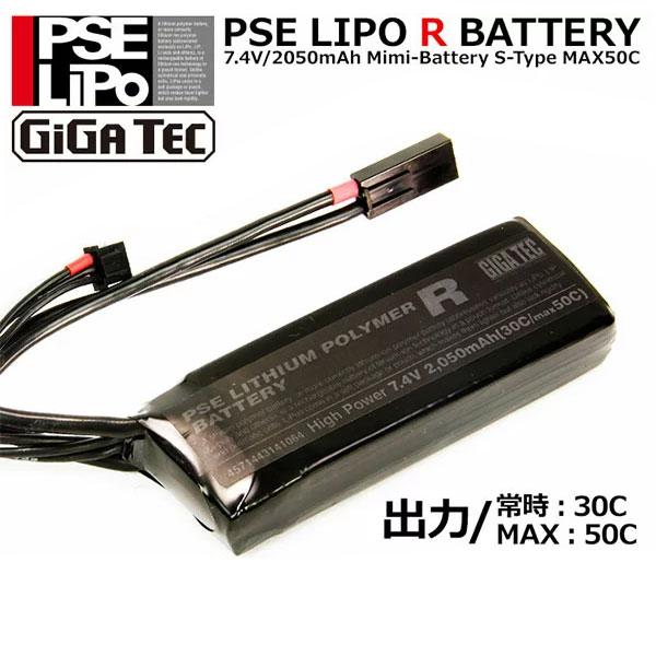 PSE リポR バッテリー ミニSタイプ 7.4V 2050mAh MAX50C 4571443141064 KRYTAC(クライタック) SDP/PDW 対応 エアガン エアーガン 電動ガン エボ リポ 0126gn