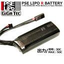PSE リポR バッテリー ミニSタイプ 7.4V 2050mAh MAX50C 4571443141064 KRYTAC(クライタック) SDP/PDW 対応...