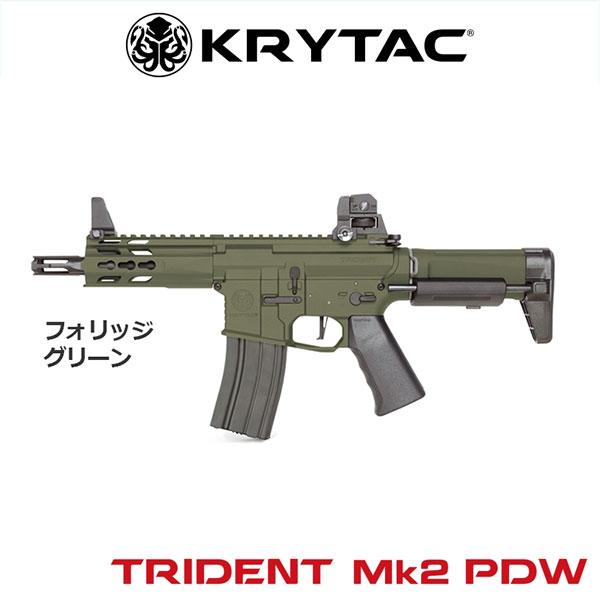【30日保証付き】KRYTAC クライタック トライデント Mk2 PDW FG 完成品 FET搭載 電動ガン 4571443139399 最強の剛性 trident laylax ライラクス 18歳以上 UAB 0516gn