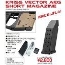 KRYTAC KRISS VECTOR(クリスベクター) ショートマガジン 電動ガン エアガン サバゲー サバイバルゲーム スプリング式 …