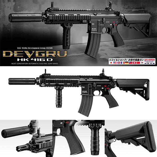 18歳以上用 電動ガン 東京マルイ 次世代電動ガン HK416D DEVGRU CUSTOM 本体のみ 4952839176202 エアガン エアーガン デブグル カスタム 日本製 コスプレにも 0703gn