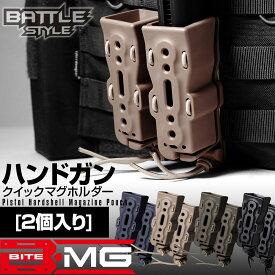 LayLax(Battle Style) BITE-MG(バイトマグ) ハンドガンクイックマグホルダー<2個入り> BK/RG/DE/WG ライラクス バトルスタイル 4571443139047 4571443139061 4571443139054 4571443162823