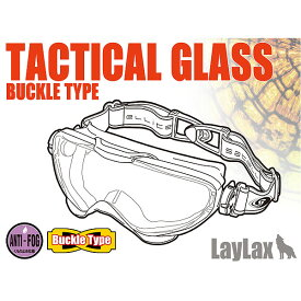 LayLax(SATELLITE) タクティカルグラス バックルタイプ ゴーグル サバゲー サバイバルゲーム / ライラクス サテライト 4571443135117/4571443135124 0901gn