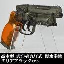 【中古】【未使用品】アルゴ舎 高木型 弐〇壱九年式 爆水拳銃 TAKAGI Type M2019 Water Blaster クリアブラック Ver. Elfi...