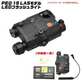 PEQ-15 LA5モデル LEDフラッシュライト&LEDダミーレーザーサイト ブラック(BK) エアガン エアーガン ドレスアップ 0301gn