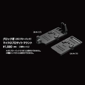 東京マルイ マイクロプロサイト対応 グロック専用マウント 2個セット GLOCK 4952839149527 1114pn