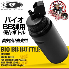 サテライト バイオBBボトル 4560329188293 電動ガン ガスガン エアガン エアーガン対応 1023gn