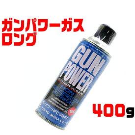 【最大3000円off】 東京マルイ NEW ガンパワー HFC134a ガス 400g 4952839140227 ハンドガン HFC-134a ブローバック メーカー純正