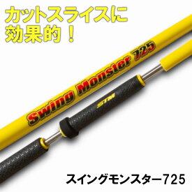 STM|スイングモンスター725 カットスライス改善 シャローイングが身につく インサイド ダウンスイング ミート率アップ ゴルフ練習器