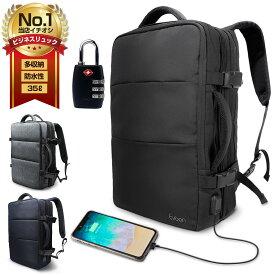 【公式】 Evoon 13個の機能搭載! ビジネス リュック バックパック 35l メンズ リュックサック USB 大容量 盗難防止 撥水加工 バッグ 旅行バッグ 防水 ビジネス 通勤 通学 多機能 デイパック おしゃれ 人気 15.6インチ ギフト プレゼント 送料無料