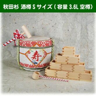 ●Free shipping [Akita cedar] mini-cutting of the New Year's rice cake sake barrel 2sho size [with ten hinoki measures] set Kotobuki handle [the liquor does not enter]