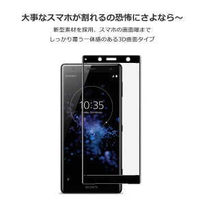 XperiaXZ2compactガラスフィルム
