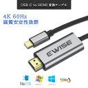 【送料無料】Ewise Type C to HDMI変換ケーブル USB3.1 Type C Thunderbolt 3【4K(3840*2160) 60Hz対応】 高解像度映…