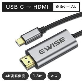 [ 4K30hz高解像度 ] HDMI変換ケーブル Ewise HDMIケーブル USB Type-C to HDMI 変換 ケーブル 1.8m アダプタ アダプター タイプc 変換アダプター スマホ 変換ケーブル typec HDMI オス [ macbook pro air / iMac 対応 ]