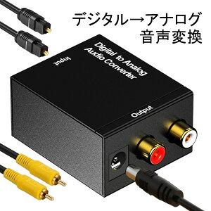 デジタル音声からアナログ音声へ変換 PlayStation 5 対応 光デジタル オーディオ から アナログオーディオ 変換 コンバーターPS5 PS4