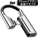 【EWISE】2in1 iPhoneイヤホン 変換 アダプタ 変換ケーブル 【Lightningイヤホンor3.5mmイヤホン】 + 急速充電接続ケ…