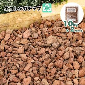 エコレンガチップ 10kg×2袋セット(20kg)/ 煉瓦砂利 クラッシュレンガ ガーデニング 庭 エクステリア DIY リフォーム リノベーション