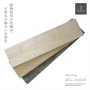 木目調タイル フロアW&H ケース販売 11枚入 600x150mm 全3色 / ウッドパネル デッキタイル 磁器質 外床 内床 壁 ベランダ バルコニー テラス ナチュラル モダン エクステリア