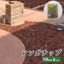 【今なら送料無料!】 レンガチップ ミルキーウェイ 10kg×2袋セット(20kg) / 煉瓦 玄関 アプローチ 花壇 庭 ガーデ…