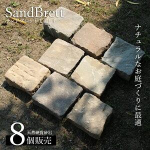 天然石 硬質砂岩 方形石 14cm×14cm エクステリア お庭 ガーデニング ドライガーデン 敷石 アプローチ おしゃれ 【サンドブレット1414 一束販売(8個入)】