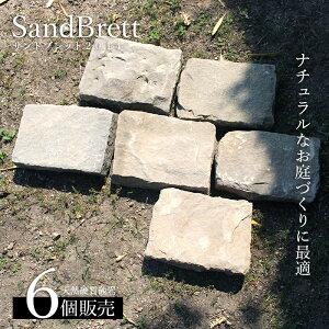 天然石 硬質砂岩 方形石 20cm×14cm エクステリア お庭 ガーデニング ドライガーデン 敷石 アプローチ おしゃれ 【サンドブレット2014 一束販売(6個入)】