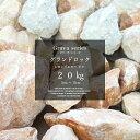 【今なら送料無料!】 グラーヴァシリーズ 置き石 グランドロック 20kg レモンイエロー ラフ / ガーデンロック 岩 砕…