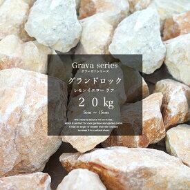 グラーヴァシリーズ 置き石 ガーデンロック 岩 砕石 割石 庭石 エクステリア 外構 置くだけ ロックガーデン 庭 ゴロタ 大理石 天然石 割栗石 花壇 縁石 黄色 【グランドロック 20kg レモンイエロー ラフ 50-150mm】