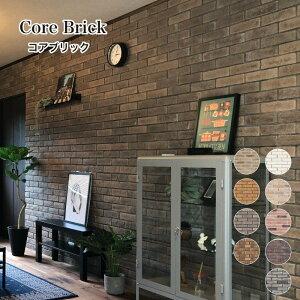 アンティークレンガ擬石 コアブリック ケース販売 63本入 全9色 227×60mm / ブリックタイル ヴィンテージ 外壁 外装 軽量 庭 塀 門柱 エクステリア 外構 DIY レッド ホワイト ダークレッド グレー