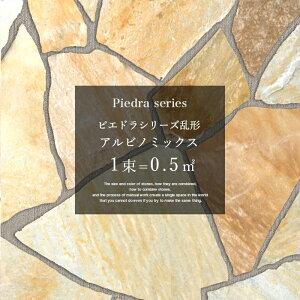 乱形石 アルビノミックス / ピエドラシリーズ 石材 天然石 玄関 アプローチ 敷石 黄色 イエロー 1束=0.5平米