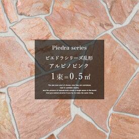 【10/1限定!ワンダフルデーでP10倍!】 乱形石 アルビノピンク / ピエドラシリーズ 乱形 石材 天然石 玄関 アプローチ ピンク 1束=0.5平米