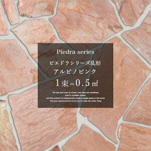 乱形石 アルビノピンク / ピエドラシリーズ 乱形 石材 天然石 玄関 アプローチ ピンク 1束=0.5平米