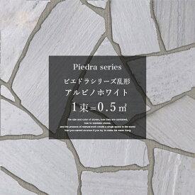 乱形石 アルビノホワイト / ピエドラシリーズ 石材 天然石 玄関 アプローチ 白 ホワイト 1束=0.5平米