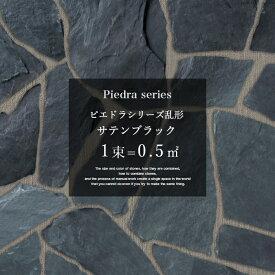 【10/1限定!ワンダフルデーでP10倍!】 乱形石 サテンブラック / ピエドラシリーズ 石材 天然石 玄関 アプローチ ブラック 黒 1束=0.5平米