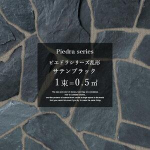 乱形石 サテンブラック / ピエドラシリーズ 石材 天然石 玄関 アプローチ ブラック 黒 1束=0.5平米