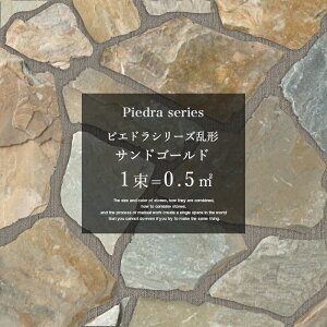 乱形石 サンドゴールド / ピエドラシリーズ 石材 天然石 玄関 アプローチ 1束=0.5平米