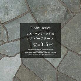 【10/1限定!ワンダフルデーでP10倍!】 乱形石 シルバーグリーン / ピエドラシリーズ 石材 天然石 玄関 アプローチ グリーン グレー 1束=0.5平米