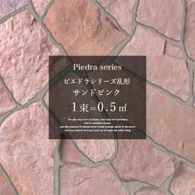 【10/1限定!ワンダフルデーでP10倍!】 乱形石 サンドピンク / ピエドラシリーズ 石材 天然石 玄関 アプローチ ピンク 1束=0.5平米