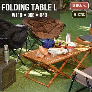 テーブル 机 折り畳み 木製 チーク アウトドア ベランダ ガーデン エクステリア 屋外 家具 ルームエッセンス ROOM ESSENCE【フォールディングテーブ Lサイズ W110xD60xH40cm】