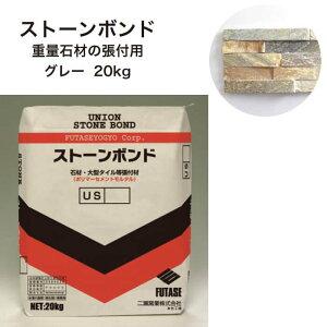 【メーカー直送品・代引不可】 石材用ポリマーセメントモルタル ストーンボンド 20kg グレー 紙袋 2.5平米分 / 壁 外壁 強力 外構 エクステリア DIY 灰色 業務用