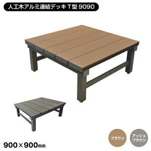 縁側 縁台 濡れ縁 濡縁 人工木アルミ縁台 人工木アルミ連結デッキT型 9090 アッシュブラウン W900×D900mm 人工木 ベンチ デッキ